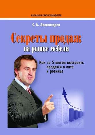 Сергей Александров, Секреты продаж нарынке мебели