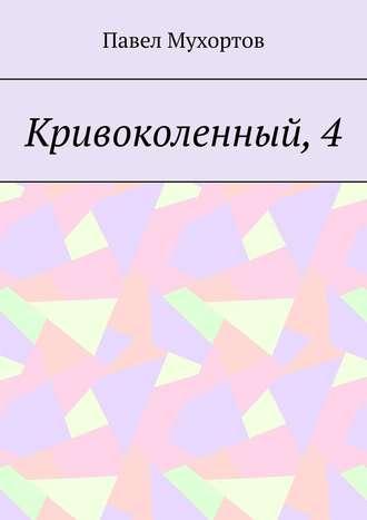 Павел Мухортов, Кривоколенный,4