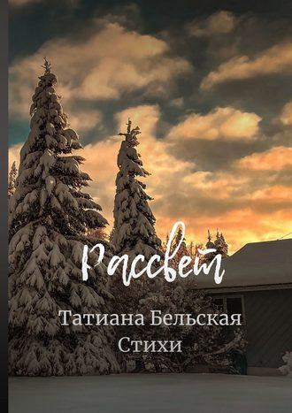 Татиана Бельская, Рассвет