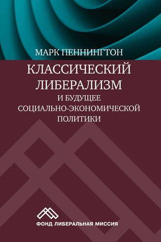 Марк Пеннингтон, Классический либерализм и будущее социально-экономической политики