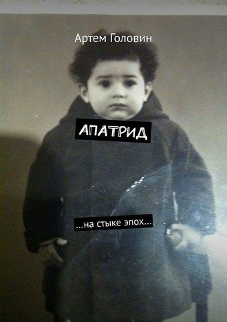 Артем Головин, Апатрид. Настыке эпох…