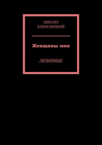 Michael Klymovytskyi, Женщинымои