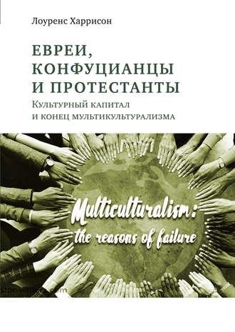 Лоуренс Харрисон, Евреи, конфуцианцы и протестанты. Культурный капитал и конец мультикультурализма
