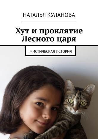 Наталья Куланова, Хут ипроклятие Лесногоцаря. Мистическая история
