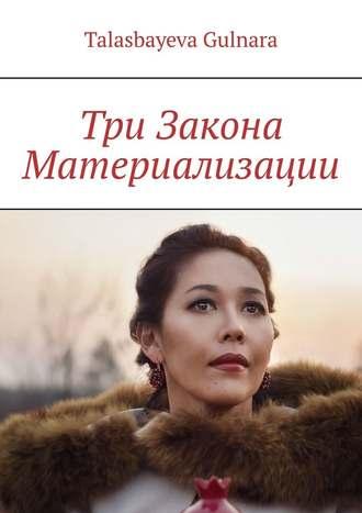 Gulnara Talasbayeva, Три Закона Материализации