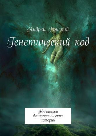 Андрей Ронский, Генетическийкод. Три фантастических истории