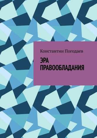Константин Погодаев, Эра правообладания