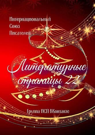 Валентина Спирина, Литературные страницы–22. Группа ИСП ВКонтакте
