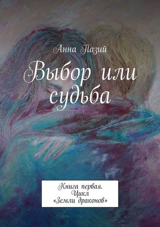 Анна Пазий, Выбор или судьба. Книга первая. Цикл «Земли драконов»