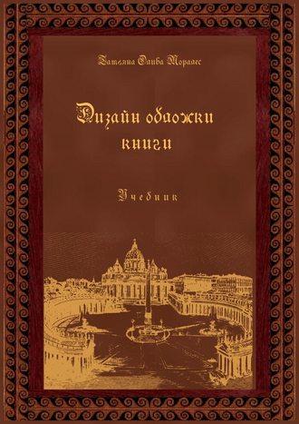 Татьяна Олива Моралес, Дизайн обложки книги. Учебник