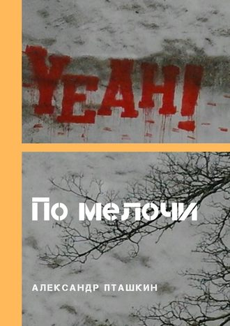 Александр Пташкин, Помелочи