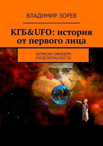 Владимир Зорев, КГБ&UFO: история отпервоголица. записки офицера госбезопасности