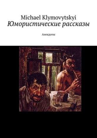 Michael Klymovytskyi, Юмористические рассказы. Анекдоты