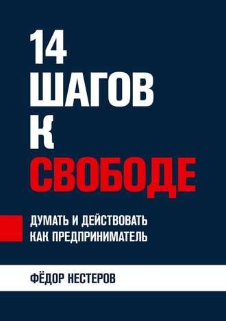 Федор Нестеров, 14шагов ксвободе. Думать и действовать как предприниматель