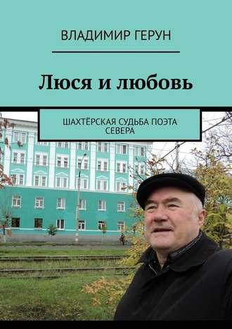 Владимир Герун, Люся илюбовь. Шахтёрская судьба поэта Севера