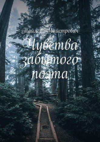 Тайлер Майстрович, Чувства забытого поэта