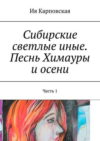Ия Карповская, Сибирские светлые иные. Песнь Химауры иосени. Часть 1