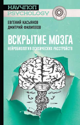 Евгений Касьянов, Дмитрий Филиппов, Вскрытие мозга: нейробиология психических расстройств