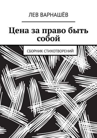 Лев Варнашёв, Цена заправо быть собой. Сборник стихотворений