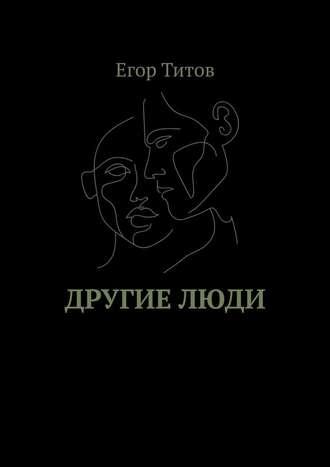 Егор Титов, Другиелюди