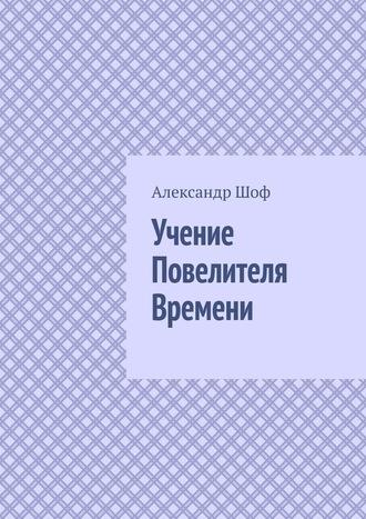 Александр Шоф, Учение Повелителя Времени