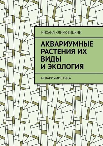 Михаил Климовицкий, Аквариумные растения их виды иэкология. Аквариумистика