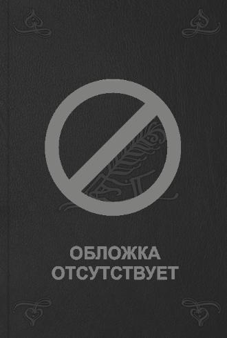 Галина Тер-Микаэлян, Наруинах. Серия «Синий олень». Книга третья