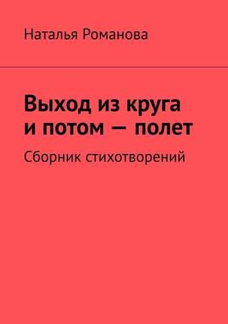 Наталья Романова, Выход изкруга ипотом– полет. Сборник стихотворений