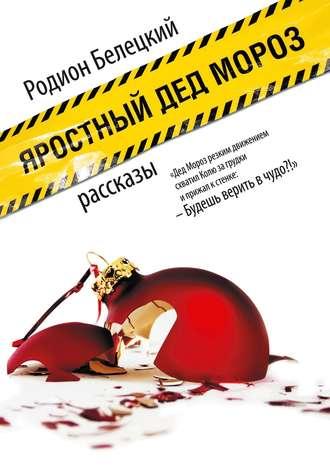 Родион Белецкий, Яростный Дед Мороз. Рассказы