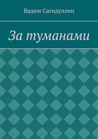 Вадим Сагидуллин, Затуманами