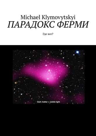 Michael Klymovytskyi, Парадокс Ферми. Гдевсе?