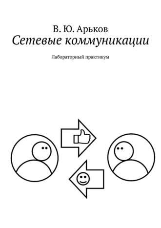 В. Арьков, Сетевые коммуникации. Лабораторный практикум
