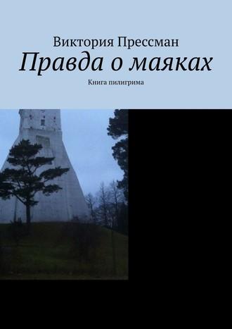 Виктория Прессман, Правда омаяках. Книга пилигрима