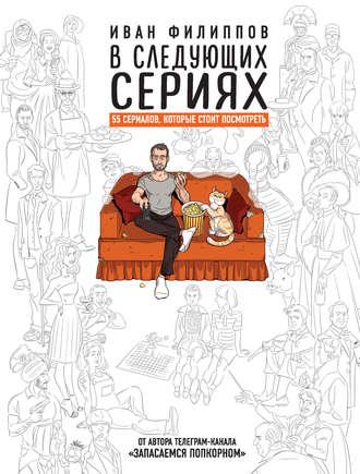 Иван Филиппов, В следующих сериях. 55 сериалов, которые стоит посмотреть
