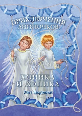 Ольга Вакулинская, Приключения ангелочков Хопика иХэпика