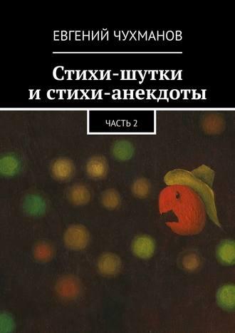 Евгений Чухманов, Стихи-шутки истихи-анекдоты. Часть2