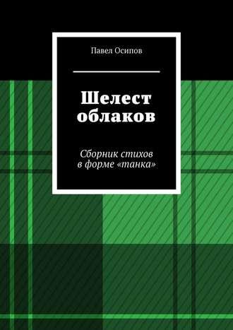 Павел Осипов, Шелест облаков. Сборник стихов в форме «танка»