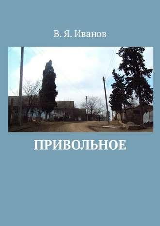 В. Иванов, Привольное