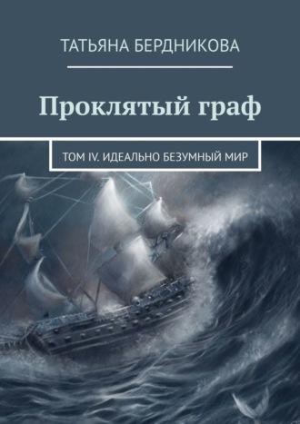 Татьяна Бердникова, Проклятыйграф. Том IV. Идеально безумныймир