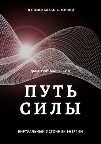 Дмитрий Марыскин, Путьсилы