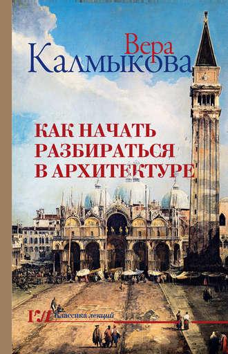 Вера Калмыкова, Как начать разбираться в архитектуре