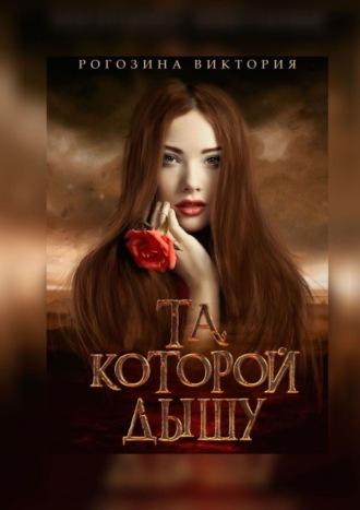 Виктория Рогозина, Та, которойдышу