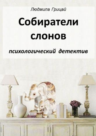Людмила Грицай, Собиратели слонов