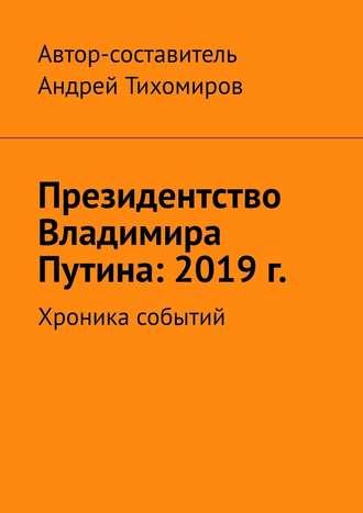 Андрей Тихомиров, Президентство Владимира Путина: 2019г. Хроника событий