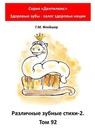 Г. Флейшер, Различные зубные стихи– 2. Том92. Серия «Дентилюкс». Здоровые зубы – залог здоровья нации