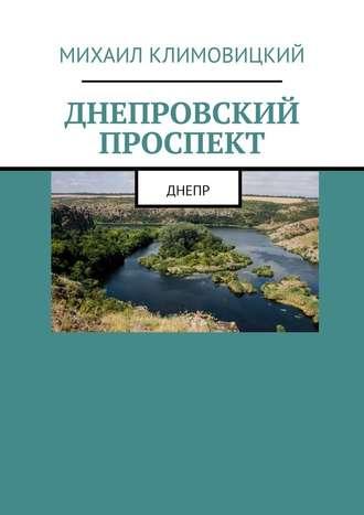 Михаил Климовицкий, Днепровский проспект