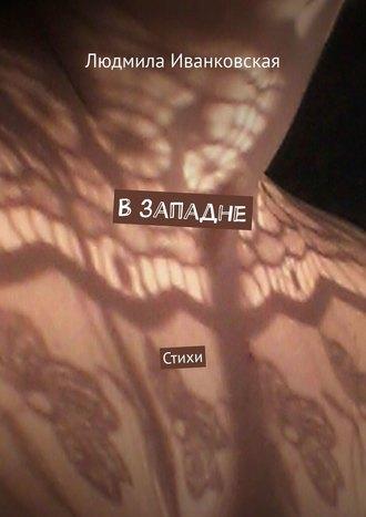 Людмила Иванковская, Взападне. Стихи