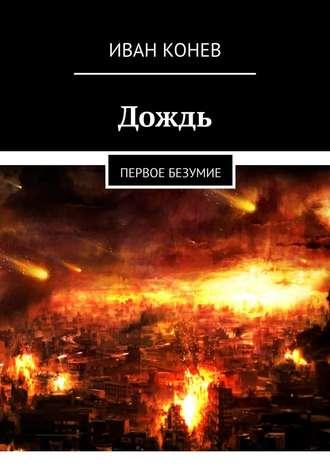 Иван Конев, Дождь. Первое безумие