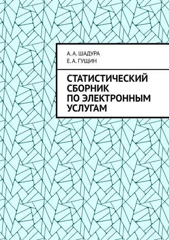 А.А.Шадура,  Е.А.Гущин, Статистический сборник поэлектронным услугам