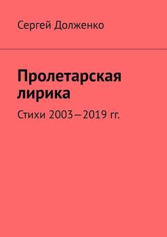 Сергей Долженко, Пролетарская лирика. Стихи 2003—2019 гг.